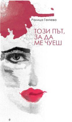 Този път за да ме чуеш, Ралица Генчева