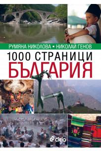 1000 страници България, Румяна Николова, Николай Генов