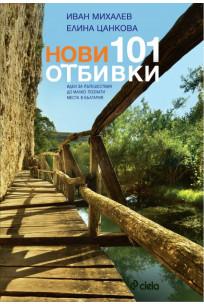 Нови 101 отбивки, Иван Михалев, Елина Цанкова