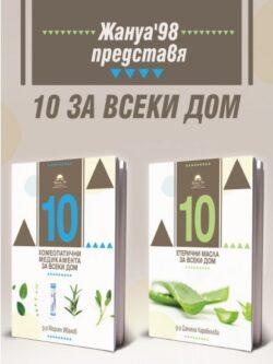 10 за всеки дом, д-р Мариян Иванов и д-р Даниела Карабелова