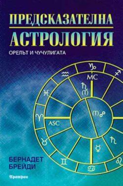 Предсказателна астрология, Бернадет Брейди