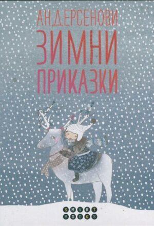 Андерсенови Зимни приказки