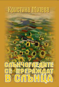 Слънчогледите се прераждат в слънца, Кристина Митева