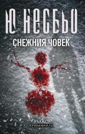 Снежния човек, Ю Несбьо