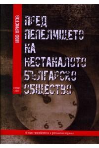Пред пепелището на нестаналото българско общество, Иво Христов