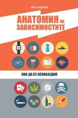 Анатомия на зависимостите, Иво Андреев