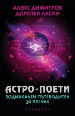 Астро поети: Зодиакален пътеводител за XXI век.