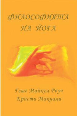 Фирософията на Йога, Геше Майкъл Роуч