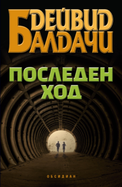 Последен ход, Девид Балдачи