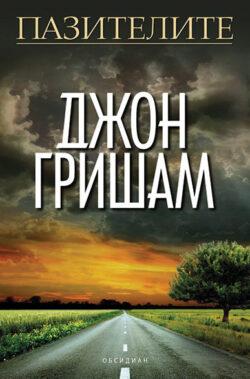 Пазителите, Джон Гришам