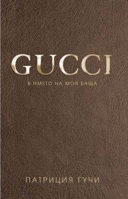 Gucci, Патриция Гучи
