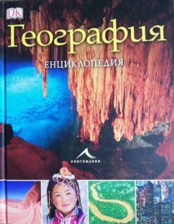 География - енциклопедия