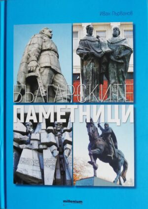 Българските паметници, Иван Първанов