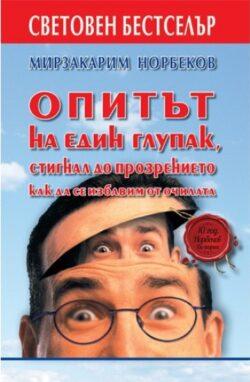 Опитът на един глупак, Мирзакарим Норбеков