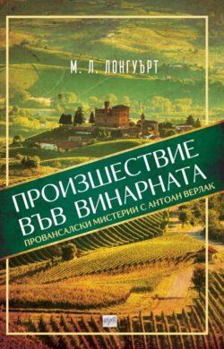 Произшествие във винарната, М. Л. Лонгуърт