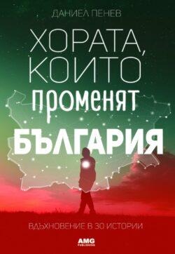 Хората, които променят България, Даниел Пенев