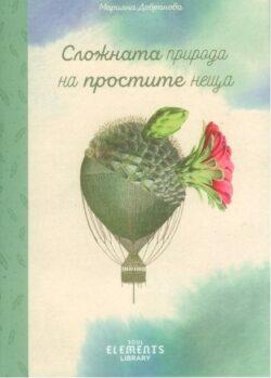 Сложната природа на простите неща, Марияна Добранова