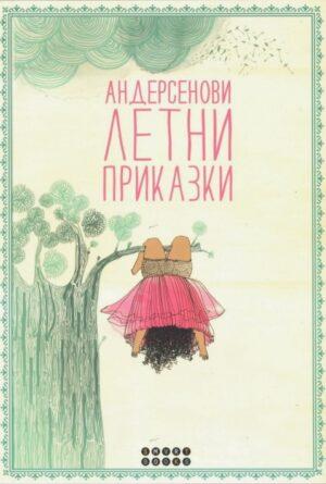 Андерсенови летни приказки