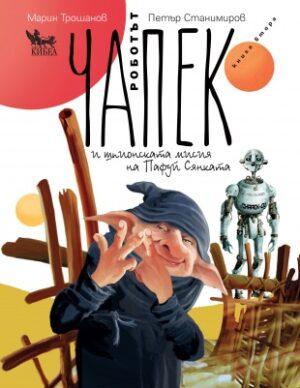 Роботът Чапек и шпионската мисия на Пафуй Сянката. Книга 2