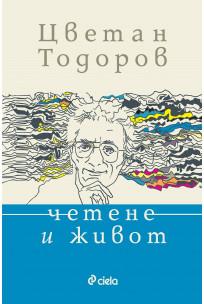 Четене и живот, Цветан Тодоров