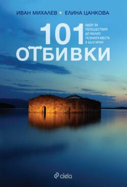 101 отбивки, Иван Михалев, Елина Цанкова