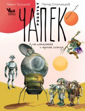 Роботът Чапек на планетата с трите слънца. Книга 1