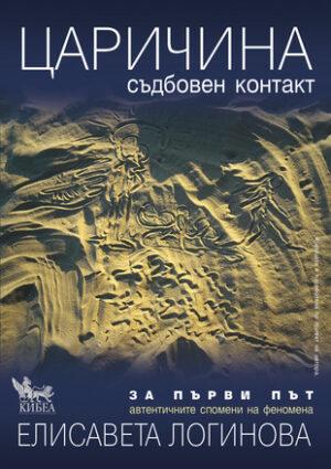 Царичина - съдбовен контакт, Елисавета Логинова