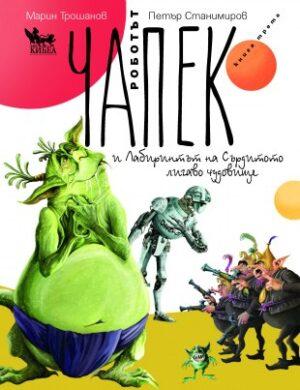 Роботът Чапек и Лабиринтът на Сърдитото лигаво чудовище. Книга трета