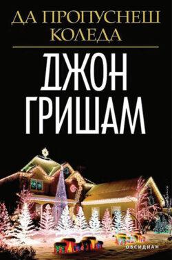 Да пропуснеш Коледа (ново издание), Джон Гришам