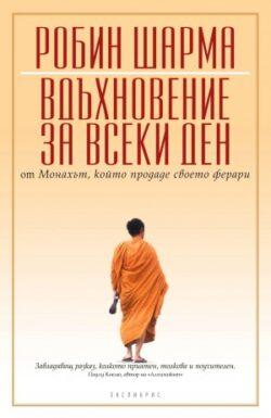 Вдъхновение за всеки ден от Монаха, който продаде своето ферари, Робин Шарма