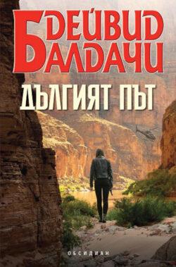 Дългият път, Дейвид Балдачи