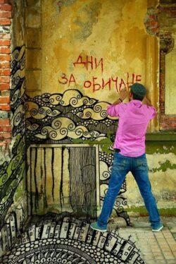 Дни за обичане, Симеон Аспарухов