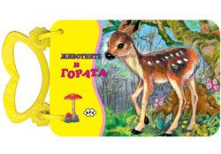 Животните в гората