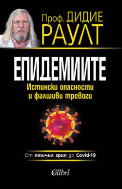 Епидемиите, проф. Дидие Раулт