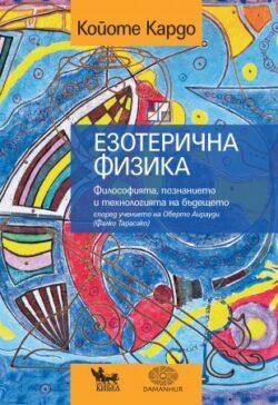 Езотерична физика, Койоте Кардо