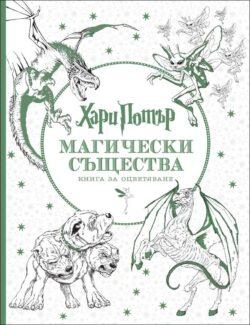 Хари Потър: Магически същества - рисувателна книга