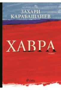 Хавра, Захари Карабашлиев
