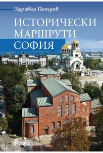 Исторически маршрути София - Къщи и дворци, Здравко Петров