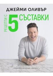 Рецепти с пет съставки, Джейми Оливър