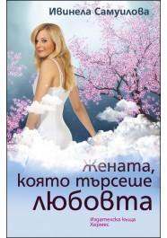 Жената, която търсеше любовта, Ивинела Самуилова