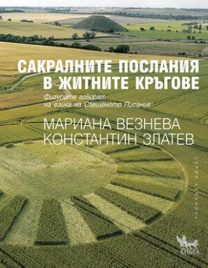 Сакралните послания в житните кръгове, Мариана Везнева, Константин Златев