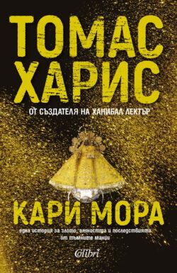 Кари Мора, Томас Харис