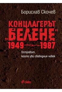 Концлагерът Белене1949 - 1987 г., Борислав Скочев
