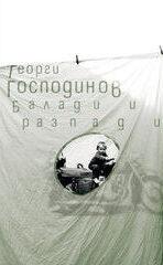 Балади и разпади, Георги Господинов