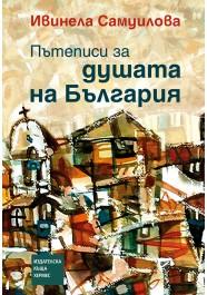 Пътеписи за душата на България, Ивинела Самуилова