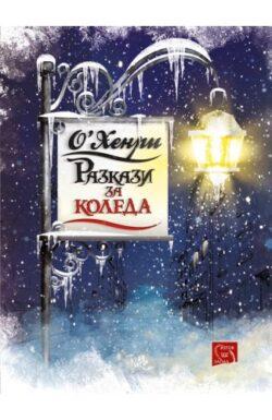 Разкази за Коледа, О' Хенри