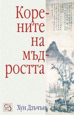 Корените на мъдростта, Хун Дзъчън