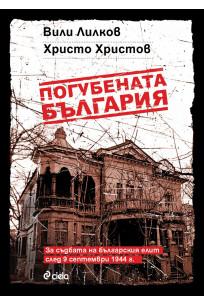 Погубената България, Вили Лилкова и Христо Христов