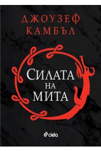 Силата на мита, Джоузеф Камбъл