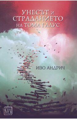 Унесът и страданието на Тома Галус, Иво Андрич